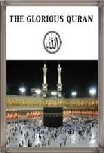 Quran English - Yusuf ali