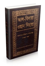 Al-bidaya- www.islamerpath.wordpress.com