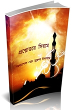 প্রশ্নোত্তরে সিয়াম (www.islamerpath.wordpress.com)