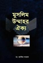 মুসলিম উম্মাহ'র ঐক্য    –      ডা. জাকির নায়েক