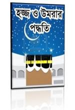 Hajjer Paddhati - হজ্জ ও উমরার পদ্ধতি - শায়খ ইবনে উসাইমীন (রঃ) [www.islamerpath.wordpress.com]