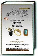ছোট শির্ক কি ও কত প্রকার - মোস্তাফিজুর রহমান বিন আব্দুল আজিজ