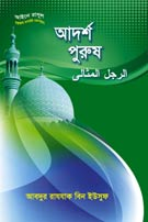 Adarsha-Purus-1 - www.islamerpath.wordpress.com