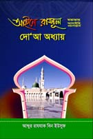 aine-rasul - www.islamerpath.wordpress.com