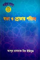 bokta - www.islamerpath.wordpress.com