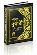 Bukhari বুখারী (tawhid publications) www.islamerpath.wordpress.com