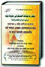 dormo-palone-ak-jon-muslim