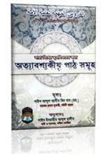 অত্যাবশ্যকীয় পাঠসমূহ - www.islamerpath.wordpress.com