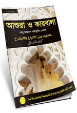 আশুরা ও কারবালা - www.islamerpath.wordpress.com