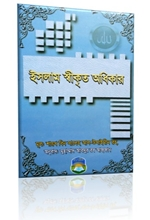 ইসলাম স্বীকৃত অধিকার - www.islamerpath.wordpress.com