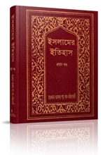 ইসলামের ইতিহাস - www.islamerpath.wordpress.com