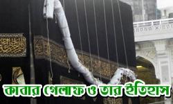 কা'বার গেলাফ ও তার ইতিহাস - www.islamerpth.wordpress.com