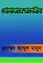 খোলাফায়ে রাশেদীন - www.islamerpath.wordpress.com