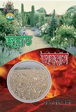 জান্নাত ও জাহান্নাম - www.islamerpath.wordpress.com