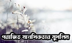 পরাজিত মানসিকতার মুসলিম - www.islamerpath.wordpress.com