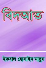 বিদআত - ইকবাল হোসাইন মাছুম - www.islamerpath.wordpress.com