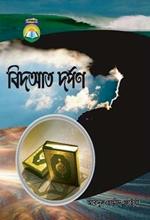 বিদআত দর্পণ - www.islamerpath.wordpress.com