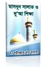 মাসনুন সালাত ও দু'আ শিক্ষা - www.islamerpath.wordpress.com