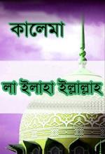 লা ইলাহা ইল্লাল্লাহ - www.islamerpath.wordpress.com