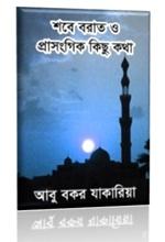 শবে বরাত ও প্রাসংগিক কিছু কথা - www.islamerpath.wordpress.com