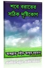 শবে বরাতের সঠিক দৃষ্টিকোণ - www.islamerpath.wordpress.com