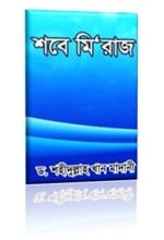 শবে মি'রাজ - www.islamerpath.wordpress.com