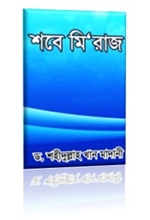শবে মি'রাজ - www.islamerpath.wordpress.com