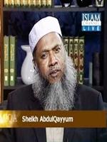 শাইখ আব্দুল কাইয়ুম মাদানী - www.islamerpath.wordpress.com