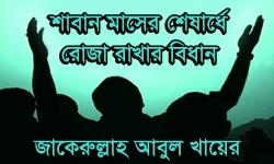 শাবান মাসের শেষার্ধে রোজা রাখার বিধান - www.islamerpath.wordpress.com