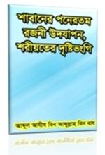 শাবানের পনেরতম রজনী উদযাপন - www.islamerpath.wordpress.com