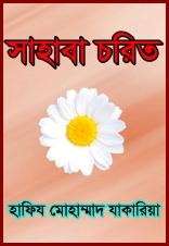 সাহাবা চরিত - www.islamerpath.wordpress.com
