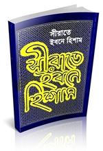 সীরাত ইবনে হিশাম- www.islamerpath.wordpress.com