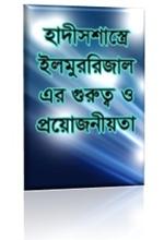 হাদীসশাস্ত্রে 'ইলমুররিজাল এর গুরুত্ব ও প্রয়োজনীয়তা - www.islamerpath.wordpress.com