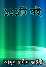 ১১১টি বই আব্দুল হামীদ ফাইযী - www.islamerpath.wordpress.com