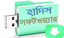 Hadis Software - www.islamerpath.wordpress.com