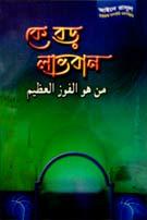 lavoban - www.islamerpath.wordpress.com