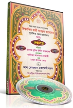 Quran Bangla Audio - www.islamerpath.wordpress.com