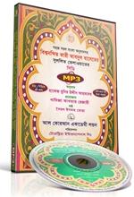 Quran Bangla Audio - www.islamerpath.wordpress.com
