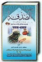 sadaqah-khoirat