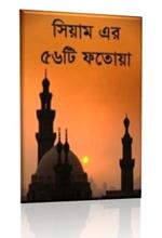 ফতোয়া সিয়াম - (মোট ৫৬টি ফতোয়া) ি(www.islamerpath.wordpress.com)