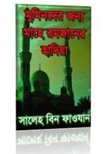 মুমিনদের জন্য মাহে রমজানের হাদিয়া (www.islamerpath.wordpress.com)