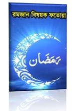 রমজান বিষয়ক ফতোয়া - আব্দুল্লাহ শহীদ আব্দুর রহমান (www.islamerpath.wordpress.com)