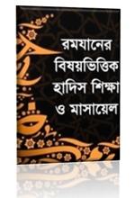 রমযানের বিষয়ভিত্তিক হাদিস শিক্ষা ও মাসায়েল - ইবরাহিম ইবন মুহাম্মদ আল-হাকিল (www.islamerpath.wordpress.com)