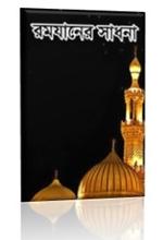 রমযানের সাধনা (www.islamerpath.wordpress.com)