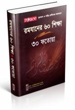 রমযানের ৬০ শিক্ষা - ৩০ ফতোয়া(www.islamerpath.wordpress.com)