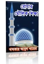 রোযার মৌলিক শিক্ষা - খন্দকার আবুল খায়ের (www.islamerpath.wordpress.com)