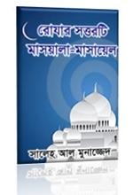 রোযার সত্তরটি মাসয়ালা - মাসায়েল (www.islamerpath.wordpress.com)