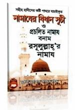 Solat - Abdur Rouf (www.islamerpath.wordpress.com)