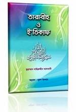 Tarabi o Etekaf By Nurul Islam (www.islamerpath.wordpress.com)