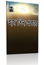 aksamulhajj - হজ তিন প্রকার - মুহাম্মদ শামসুল হক সিদ্দিক [www.islamerpath.wordpress.com]